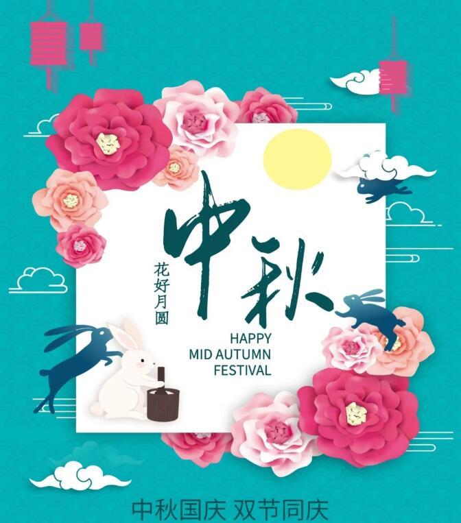 品标模型在这里预祝大家:中秋国庆双节快乐